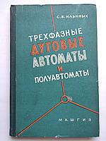 Трехфазные дуговые автоматы и полуавтоматы С.В.Ильиных