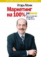 Книга Маркетинг на 100%: ремикс. Как стать хорошим менеджером по маркетингу. Автор - Игорь Манн (МИФ)
