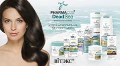 Витэкс - PharmaCos Dead Sea Пена для ванн Ванна Клеопатры 500ml, фото 3
