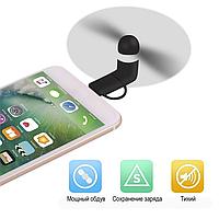 Мини вентилятор для iPhone Mini Fan 2 in 1 iOS + Android Черный