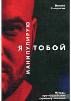 Книга Я манипулирую тобой. Методы противодействия скрытому влиянию. Автор - Никита Непряхин (Альпина)
