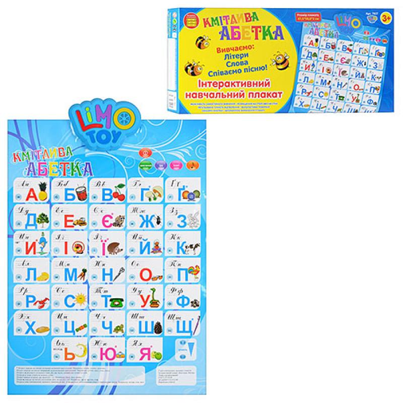 Плакат JT 7027 Кмітлива абетка, українська, інтерактивний, на батарейки, в коробці, 49,5 см