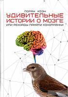 Книга Удивительные истории о мозге, или рекорды памяти коноплянки. Автор - Лоран Коэн (Рипол)