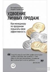 Книга Подвоєння особистих продажів. Автори - Е. Колотілов, А. Парабелум (Альпіна)