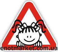 Наклейка сигнальная Ребёнок в машине Девочка (12,5 х 12,5 х 12,5 см)