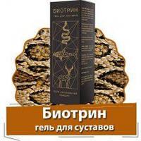 Биотрин (Biotrin) - гель для суставов, фото 1