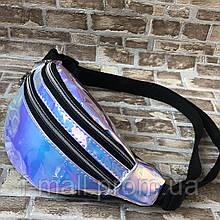 Женская сумка на пояс, бананка, поясная сумка, барыжка голографическая