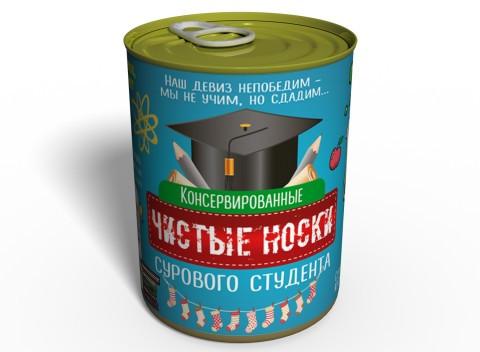 Консервированные Чистые Носки Сурового Студента - Подарок на День Студента - Подарок на Татьянин День