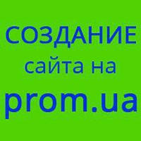 Создание интернет-магазина на prom.ua с нуля