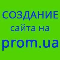 Создание сайта на prom.ua с нуля