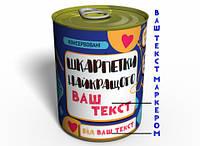 Консервированные Носки лучшего - Необычный подарок к любому празднику (на украинском)
