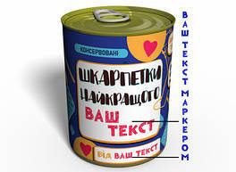 Консервовані Шкарпетки кращого - Незвичайний подарунок до будь-якого свята (українською)