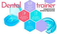 Dental Trainer (Дентал Трейнер) - капа для исправления прикуса, фото 1