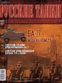 Русские танки №108