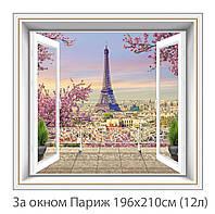 Фотообои  № 14 За окном Париж (плотная бумага) 196х210