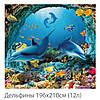 Фотообои  № 16 Дельфины (плотная бумага) 196х210