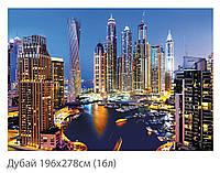Фотообои  № 5 Дубай (плотная бумага) 196х278