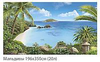 Фотообои  № 12 Мальдивы (плотная бумага) 196х350