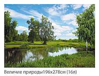 Фотообои  № 11 Величие природы (плотная бумага) 196х278