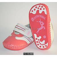 Пинетки, мокасины, сандалики для девочки 13-17 размер, 112-10-0405