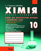 Зошит для лабораторних дослідів і практичних робіт Хімія 10 клас (рівень стандарту)
