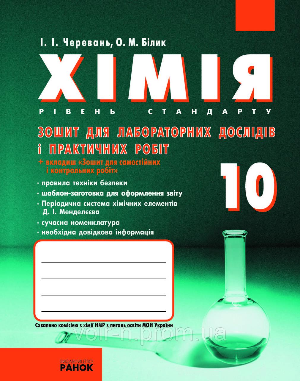 Гдз 11 Клас Хімія Лабораторні Роботи
