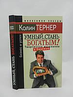 Тернер К. Умный, стань богатым, или Творческое мышление в бизнесе (б/у).