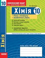 Комплексний зошит для контролю знань Хімія 10 клас Рівень стандарту, академічний рівень