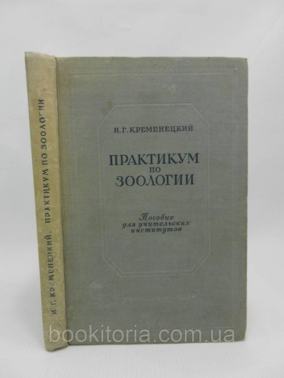 Кременецкий Н.Г. Практикум по зоологии (б/у).
