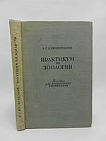 Кременецкий Н.Г. Практикум по зоологии (б/у)., фото 1