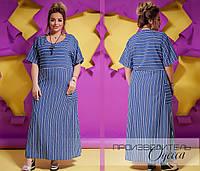 Длинное платье Батал Полоска