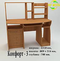 """Стол компьютерный """"Комфорт - 3"""" купить в Одессе"""
