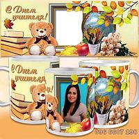 Чашка\Кружка На День учителя\з Днем вчителя  ( Красивый подарок)