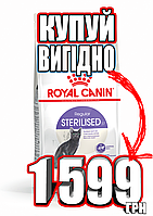 Сухой корм для стерилизованных котов Royal Canin Sterilised 10кг