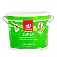 Шелковисто-матовая акрилатная краска для стен Джокер Тиккурила ( Joker Tikkurila ) 9л