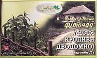 Фіточай «Листя кропиви дводомної» 20ф/п по 1,0 г.