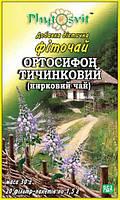 Ортосифон тичинковий (нирковий чай) 20ф/п по 1,5 г