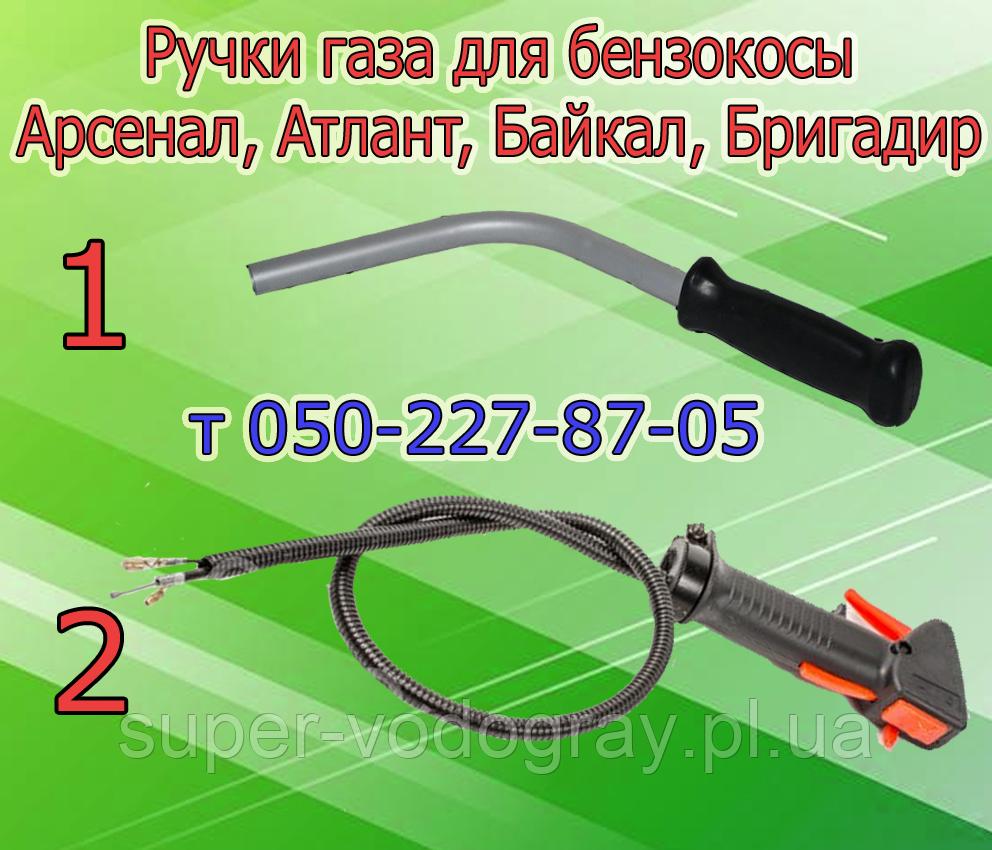 Ручки для бензокосы Арсенал, Атлант, Байкал, Бригадир