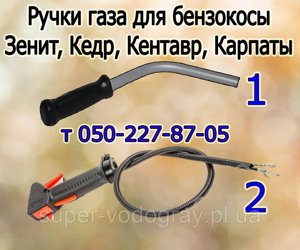 Ручки для бензокоси Зеніт, Кедр, Кентавр, Карпати