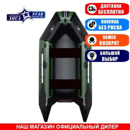 Лодка Aqua Star D-275. Моторная, 2,70м, 2 места, 900/900 ПВХ, сдвижные сиденья, без днища. Надувная лодка ПВХ Аква Стар Д-275;