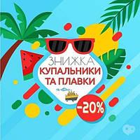 -20% на купальники і плвки