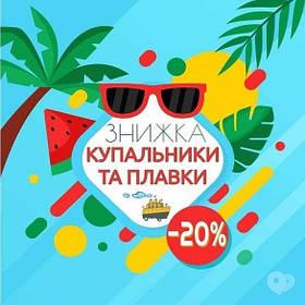 -20% на купальники и плвки