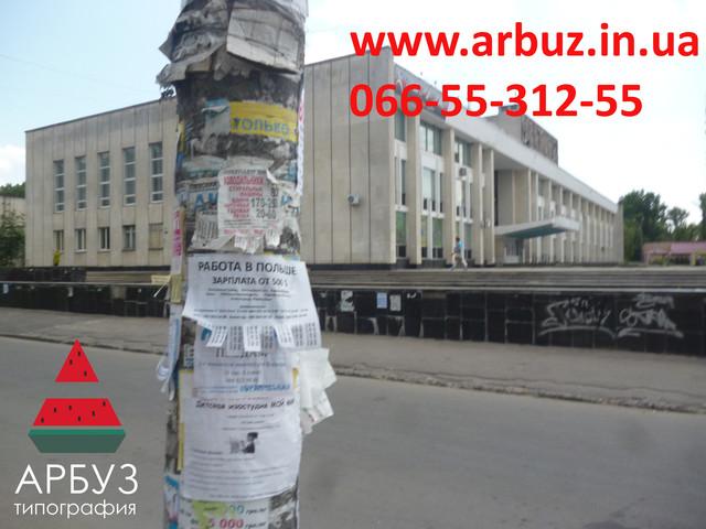 Где выполнить тиражирование на ризографе в Днепропетровске?