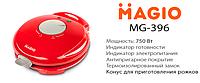 Вафельница MAGIO MG-396