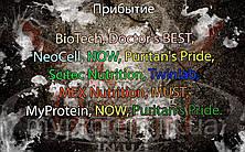 Поступление: BioTech, Doctor's BEST, NeoCell, NOW, Puritan's Pride, Scitec Nutrition, Twinlab, MEX Nutrition, MUST, MyProtein, NOW, Puritan's Pride.