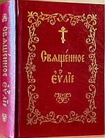 Святе Євангеліє на церковно-слов'янською мовою з зачалами (мале), фото 1