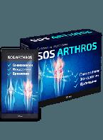 Sos Arthros (Сос Артрос) - комплекс для суставов, фото 1