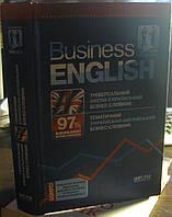 Business English Словник-довідник з ділової англійської мови (бизнес, словарь, английский язык)