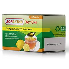 Хот Сип Мед и Лимон Лорактив (Loractive), 10 пакетиков