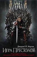 Игра престолов Джордж Мартин (КН353537)